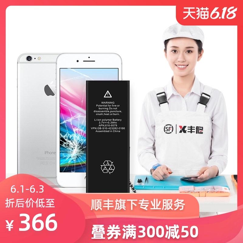 顺丰丰修iPhone6/6S/7/7/8 Plus换内外屏+电池套餐苹果手机上门修