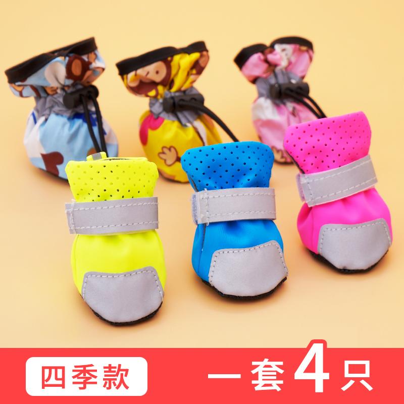 猫咪鞋子防抓四季通用小猫鞋子宠物鞋猫脚套狗狗鞋子夏季雨鞋防水图片