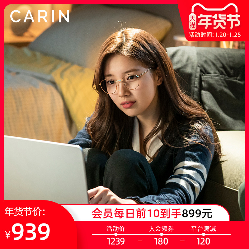 Carin eyeglass frame genuine show wisdom same type myopia female can be matched with black frame titanium frame ultra light eyeglass frame / Jane