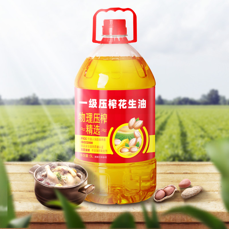 Beisijia pure peanut oil grade I physical pressing high oleic acid pure peanut oil edible oil 5L