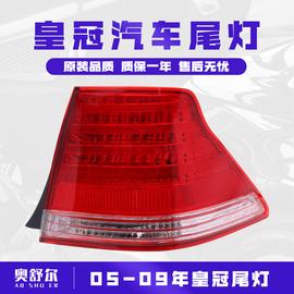 适用于丰田皇冠后尾灯左右后大灯刹车灯倒车灯罩外壳LED灯05-09年
