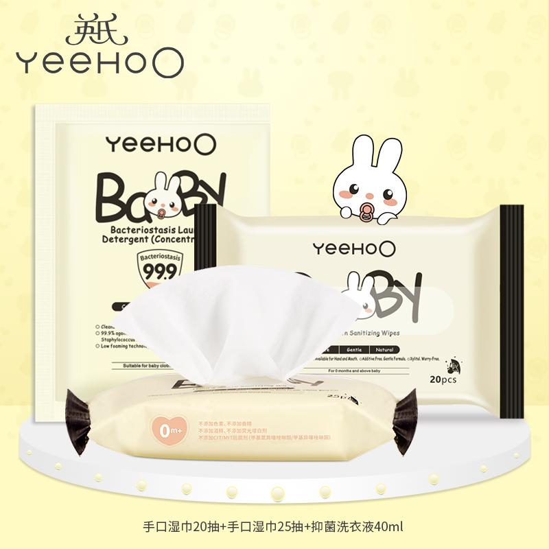 【支付宝专属】英氏手口专用婴湿巾湿纸巾小包便携随身装不连抽