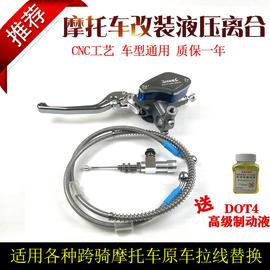 摩托车改装省力拉线液压离合套件越野跨骑春风碟刹车泵总泵通用