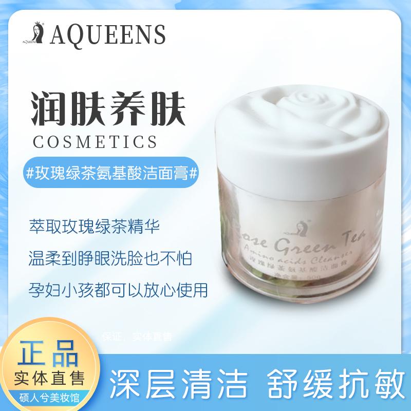 AQUEENS玫瑰绿茶氨基酸洁面膏女 深层清洁脸部补水保湿控油泡沫型