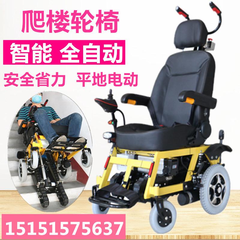 电动爬楼轮椅老年人履带升降底盘智能可以上下楼梯的折叠上楼轮椅