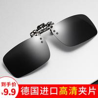 墨镜夹片式近视眼镜偏光变色太阳镜男女开车专用钓鱼日夜两用镜片