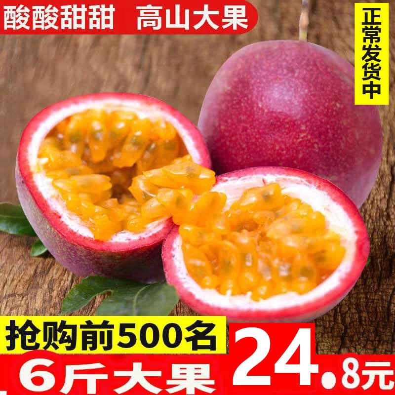 广西新鲜百香果特级大果5包邮10水果鸡蛋果酱原浆3斤一级当季整箱