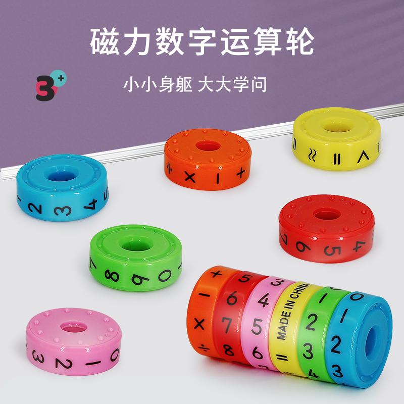 益智磁力玩具儿童算数算术圆形魔方幼儿园磁性小学生数学3岁以上