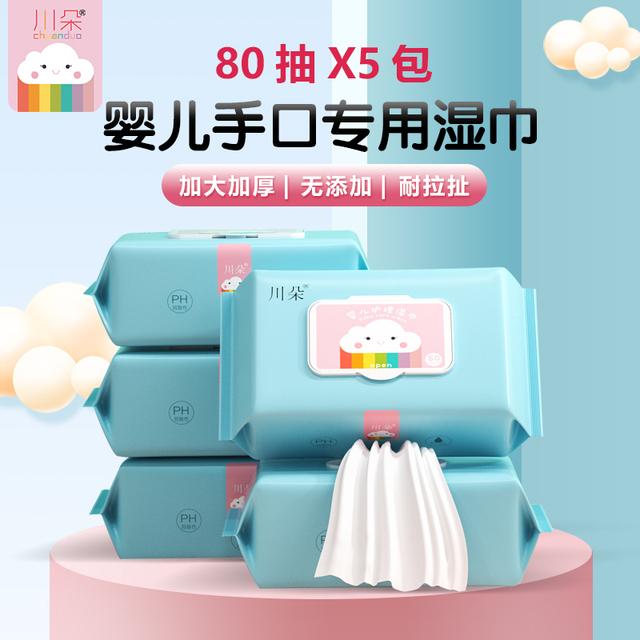 川朵湿巾婴儿湿纸巾新生婴幼儿手口屁专用80抽5大包装宝宝湿巾