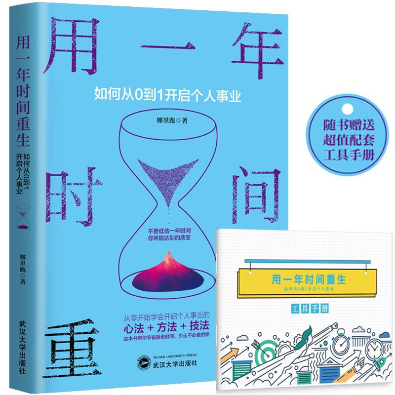 【赠配套工具手册】用一年时间重生 如何从0到1开启个人事业 娜里跑 你不努力没人能给你想要的生活人生规划职场创业励志成功书籍