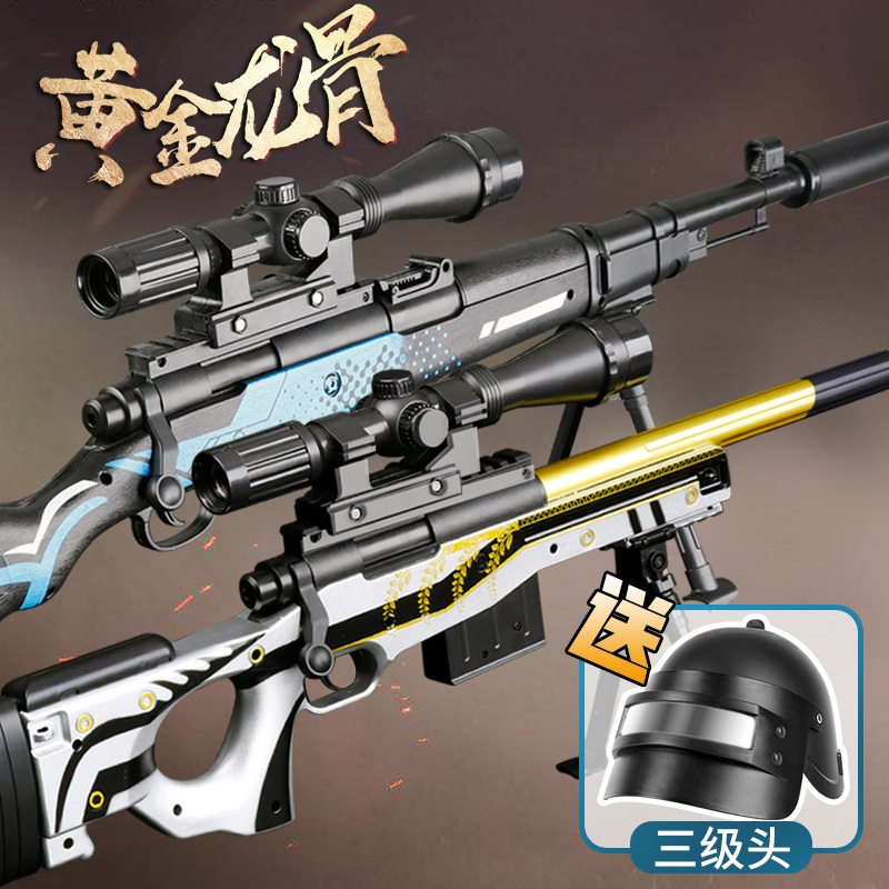 和平awm绝地98k求生精英儿童男孩玩具黄金龙骨水弹枪皮肤狙击防真正品保证