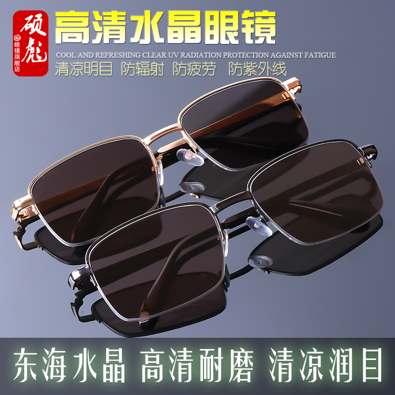 Shuo Biao pure Donghai crystal stone Sunglasses half frame generous sunglasses for the elderly to protect the eyes and eyes