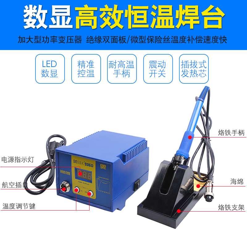 焊锡白光电烙铁数显套装恒温家用可调温936焊台大功率电子维修60W