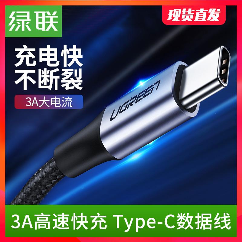 限时抢购绿联type-c数据线5a快充安卓平板充电宝p30mate20nova3/4充电