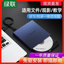 绿联外置光驱usb盒移动便携式type-c高速读碟取器cd台式dvd外接光驱盘刻录机适用苹果戴尔惠普三星笔记本电脑