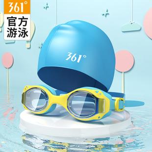 361度儿童泳镜防水防雾高清男女童泳帽泳镜套装游泳装备潜水眼镜品牌