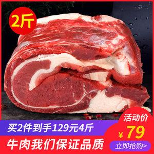 艾克拜尔牛腩肉2斤原切整块生牛肉