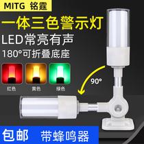 銘霆一體三色聲光報警燈機床警示燈設備信號塔燈閃亮常亮可選24V