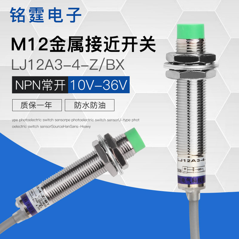 M12接近开关LJ12A3-4-Z/BX金属感应开关限位传感器NPN三线常开24v