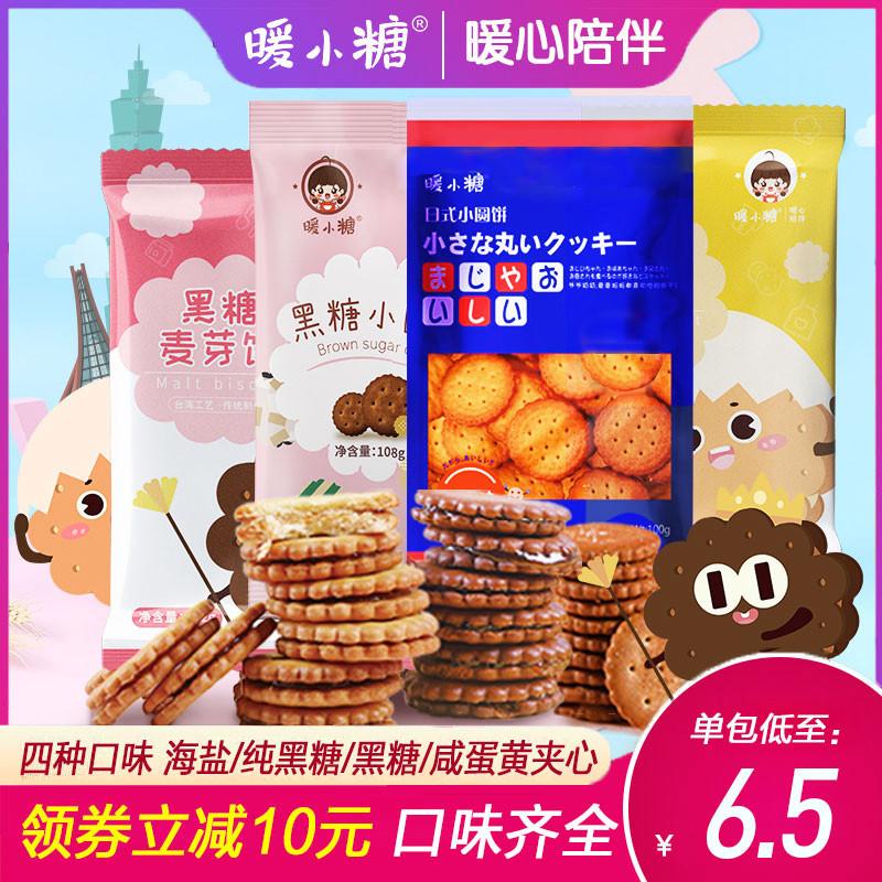 暖小糖日式小圆饼黑糖网红零食咸蛋黄麦芽饼干夹心散装多口味包装
