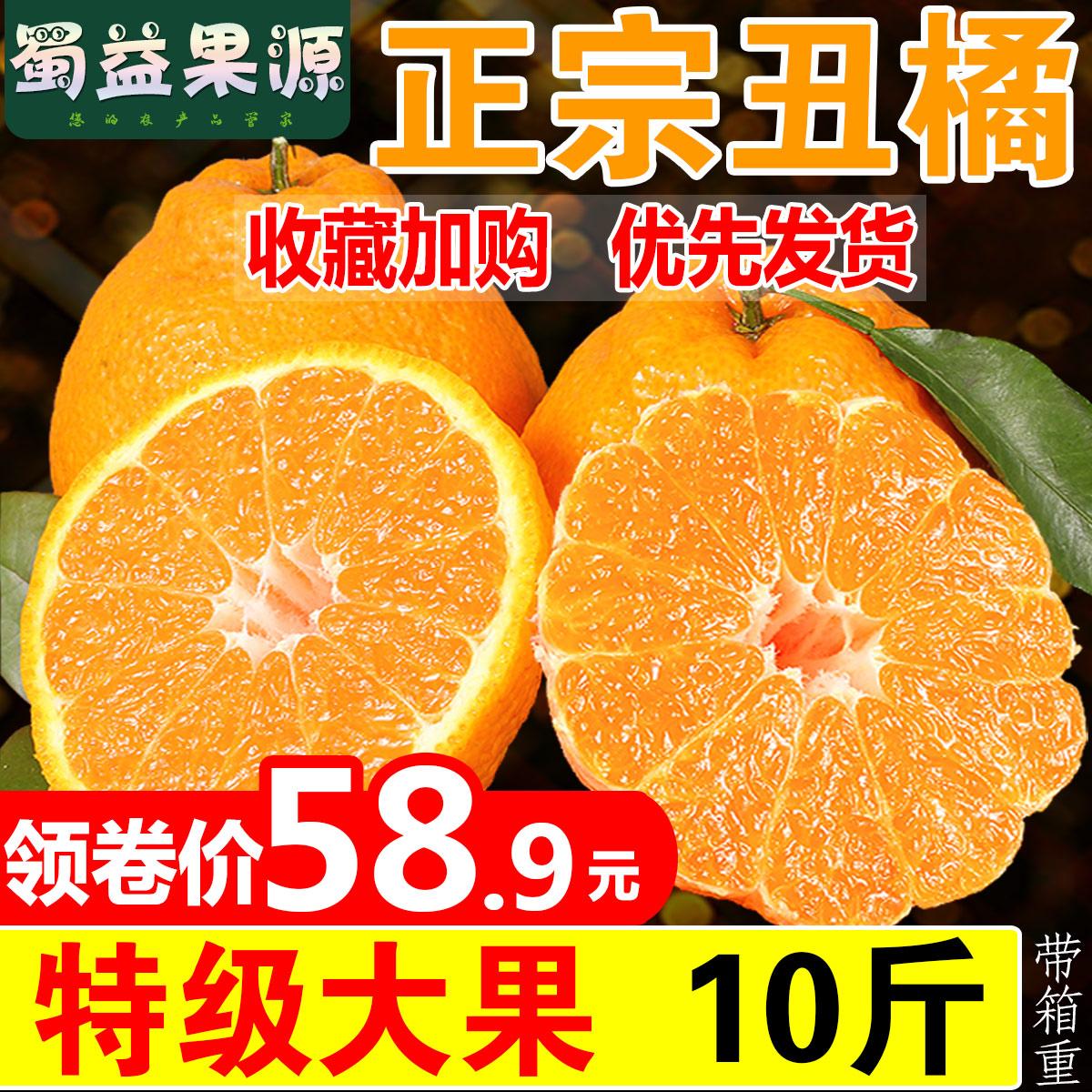 四川丑橘新鲜10斤不知火丑橘子水果当季丑桔耙丑柑丑八怪85特大果