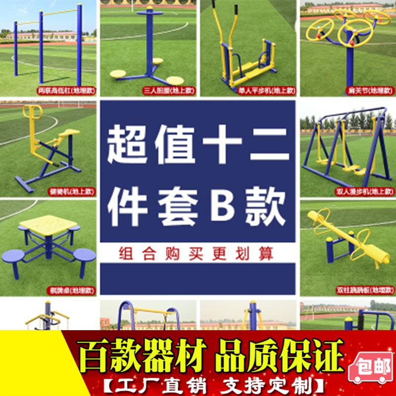 室外户外健身器材支架组合按摩器屈伸体育小区套餐广场牵引器三位