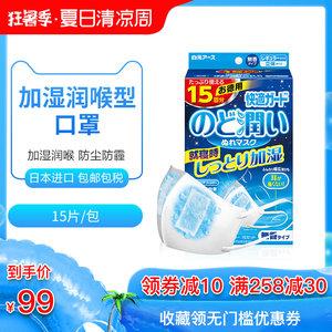 日本白元加湿女孕妇保湿润喉口罩