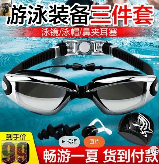 鼠奎特德国游泳镜1折创升运高清防雾高档电镀游泳眼镜大框带泳帽