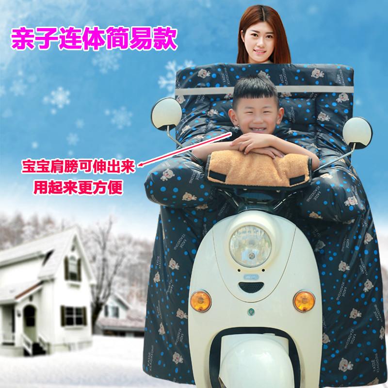 亲子儿童电动车挡风被冬季加厚加绒电车电瓶摩托防风防雨防风防雨