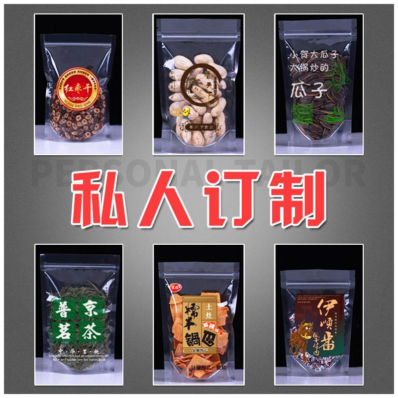 中国食品袋100个定制包邮袋花茶袋小号大号干果透明自立袋自封袋