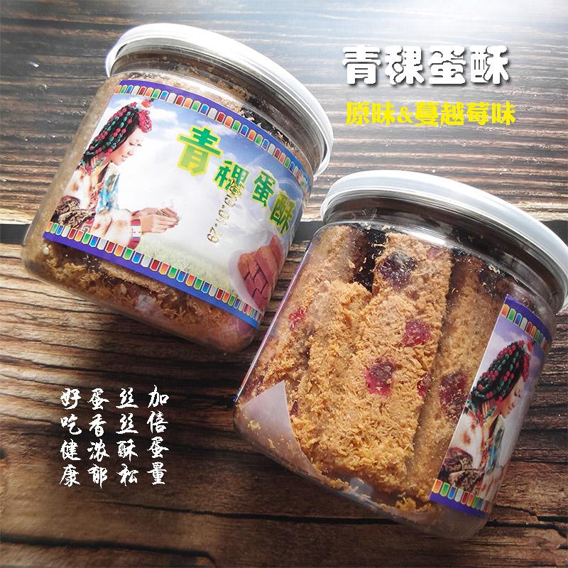 西藏特产青稞蛋酥饼干传统手工糕点休闲特色小吃零食168克2罐包邮