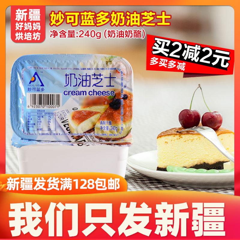 妙可蓝多奶油240g蛋糕烘焙原料芝士(用1元券)