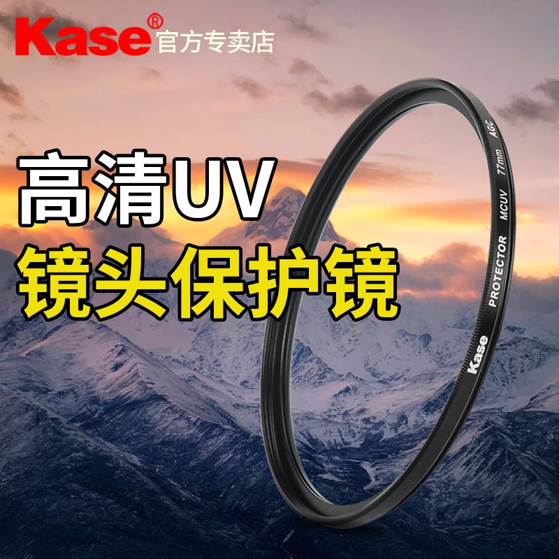 Kase卡色MC UV镜 67 77 82mm 40.5 43 46 49 52 55 58 62 72 86 95 105mm佳能尼康索尼富士相机镜头保护滤镜
