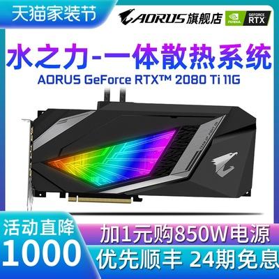 【24期分期免息】技嘉 RTX2080TI AORUS 11G 台式机电脑一体式水冷显卡 游戏显卡