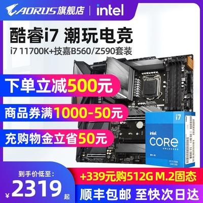 英特尔i7 11700K/KF/11700盒装搭技嘉B560 Z590主板CPU套装i711700f i711700k