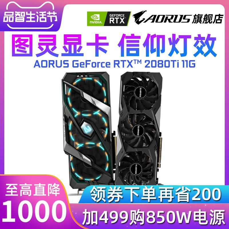 技嘉 RTX2080 Ti 11G AORUS小雕/GAMING OC/WF3 电竞游戏显卡