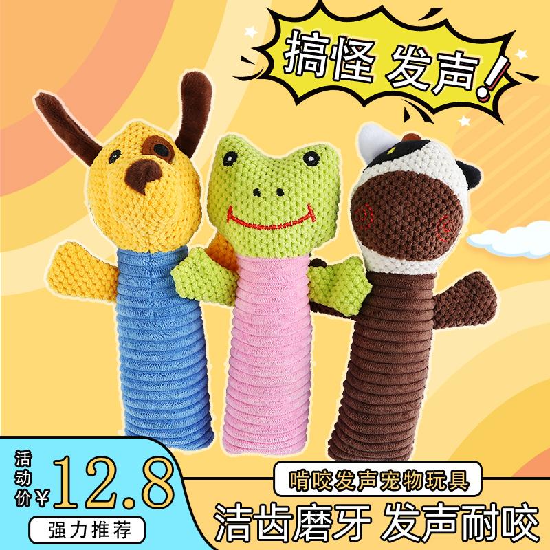 狗狗玩具发声耐咬金毛拉布拉多大型犬泰迪幼犬小狗磨牙宠物狗用品