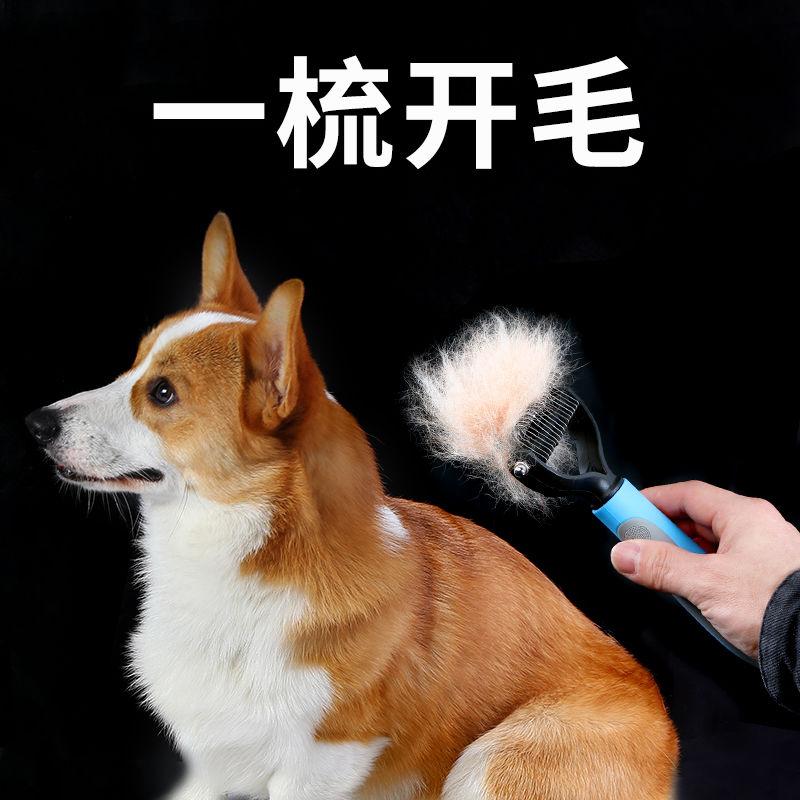 宠物梳子猫毛清理器狗毛狗狗梳毛神器开结撸猫神器大型犬金毛用品