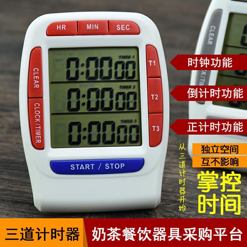多通道计时器奶茶店多组定时器厨房倒计时器3组实验室正倒提醒器,可领取2元天猫优惠券