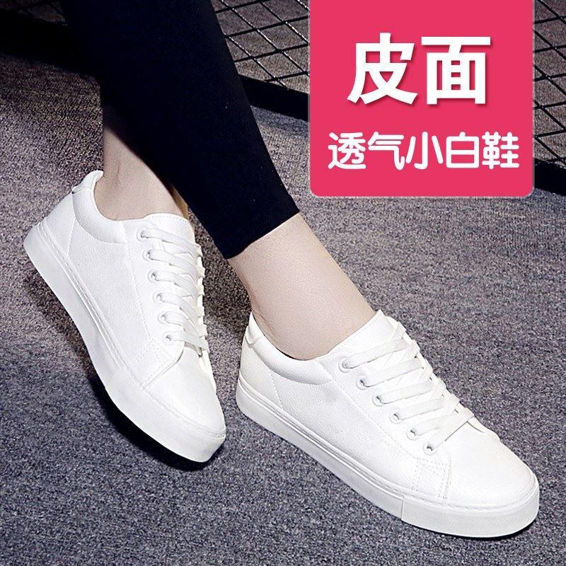 皮面小白鞋女2019韩版学生百搭基础平底新款白鞋板鞋透气夏款潮鞋