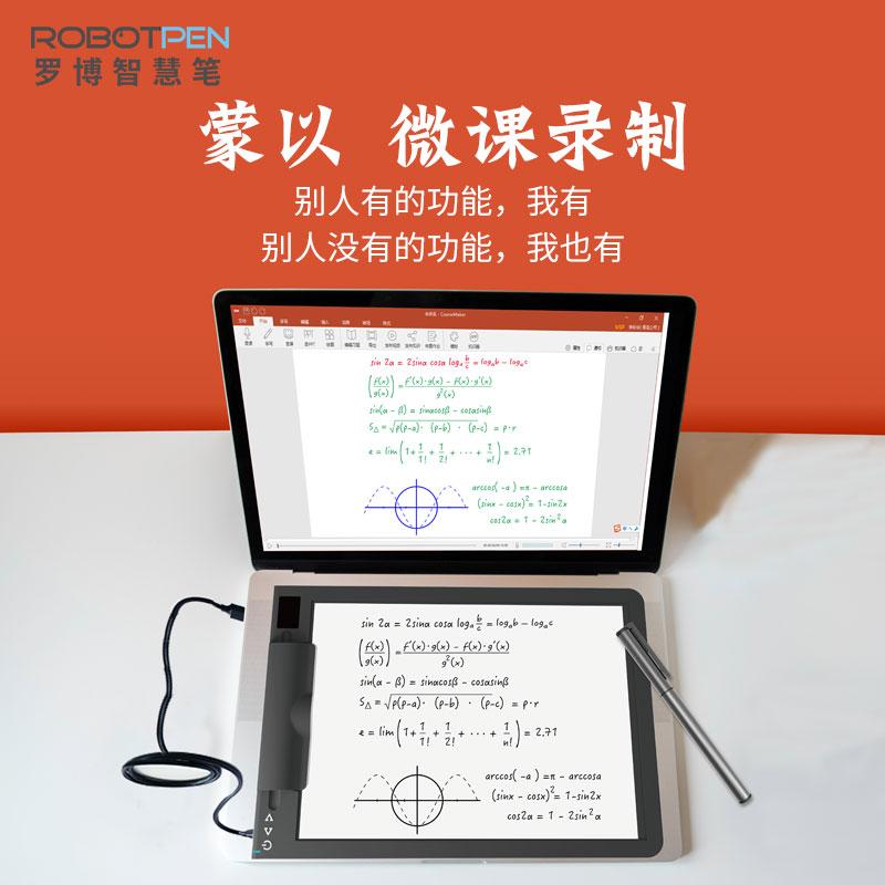 新东方一对一学生板 罗博智慧笔微课制作软件网课腾讯直播课堂PPT