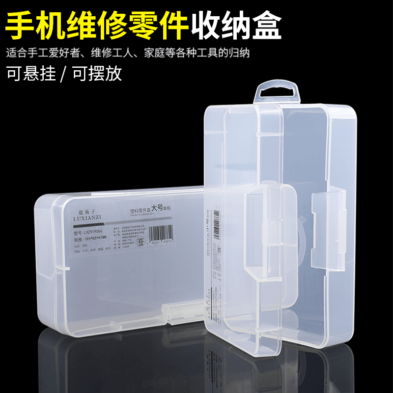 Deer fairy transparent plastic electronic component box hardware mobile phone parts small screw finishing tool storage box