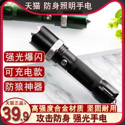 女学生防身强光手电筒防狼神器户外战术装备充电合法自卫攻击武器