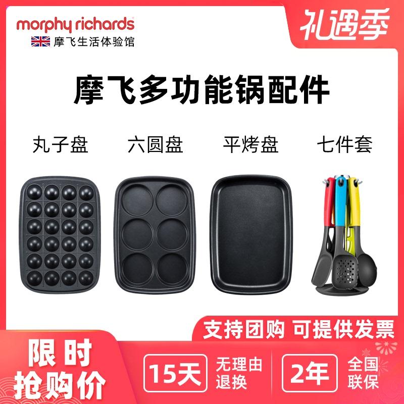 摩飞多功能料理锅原装配件六圆盘丸子盘平烤盘硅胶厨具套装鸳鸯锅