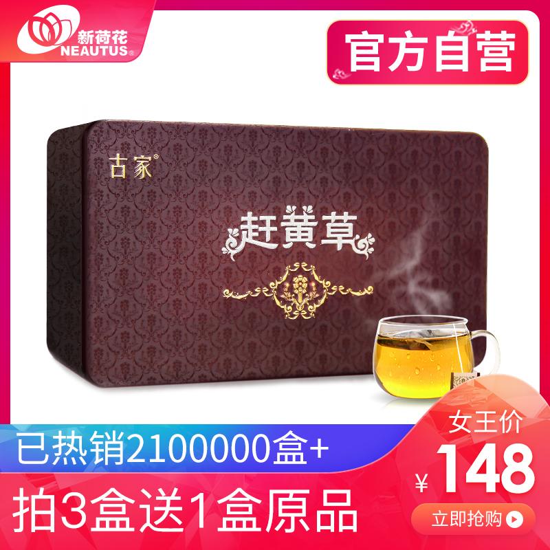 古家赶黄草正品花茶组合养生茶男益肝茶转氨酶肝茶保护1送3买