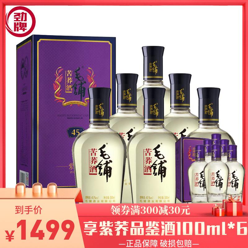 【官方授权】劲牌劲酒45度毛铺苦荞酒紫荞500ml*6整箱白酒包邮