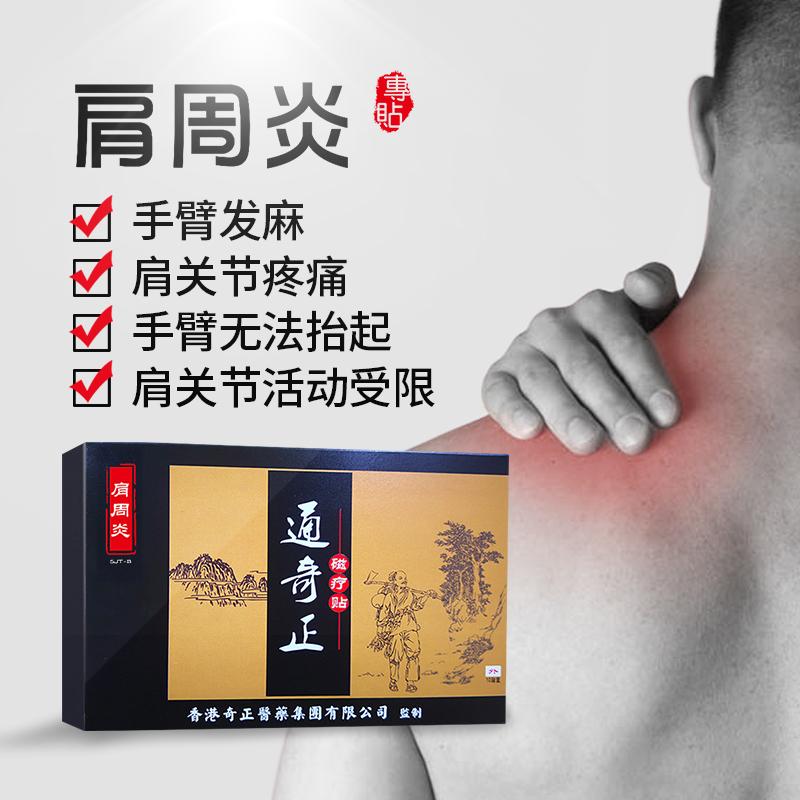 香港膏药通奇正肩周炎贴膏五十肩疼痛手臂发麻关节炎黑膏药磁疗贴