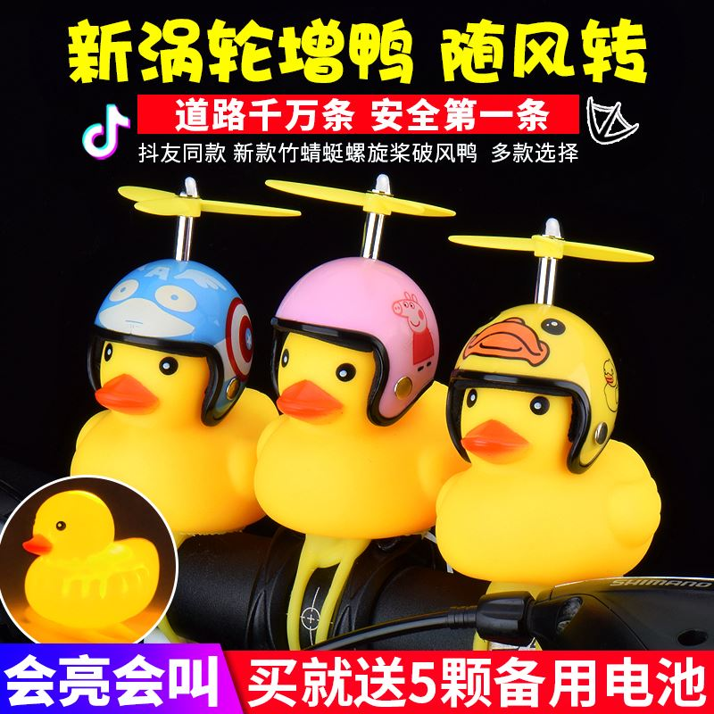 破风鸭竹蜻蜓小黄鸭带头盔自行车铃铛抖音涡轮增鸭子戴安全帽摩托