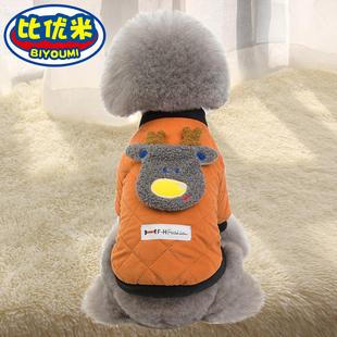 比优米小狗狗衣服秋冬装宠物衣服加厚卫衣棉衣比熊泰迪博美衣服