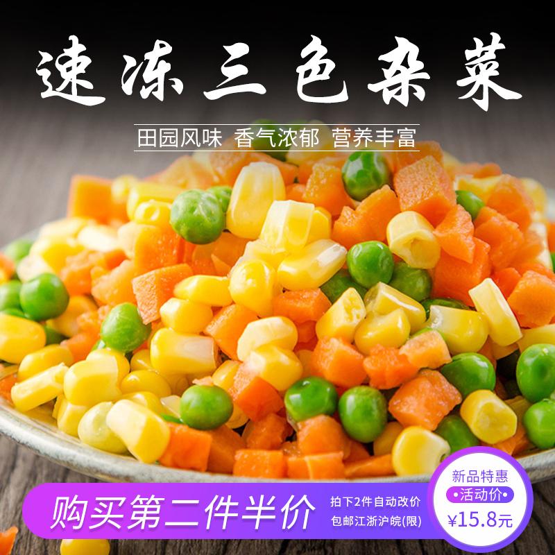 速冻美式杂菜 1Kg禾阳鲜生 青豆玉米胡萝卜粒 三色什锦菜冷冻蔬菜